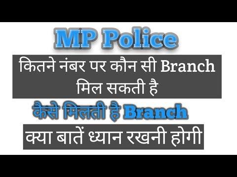 MP Police में कितने नंबर नंबर वाले को कौन सी Brach मिल सकती है, कैसे choose करनी है Branch, Hindi