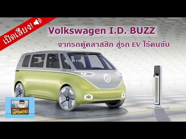 Smile Update: Volkswagen แปลงโฉมรถตู้คลาสสิก เป็นรถพลังงานไฟฟ้าไร้คนขับ I.D. BUZZ