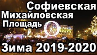 Софиевская Площадь - Предновогодний Киев 2019