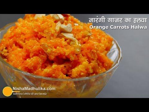 Gajar Ka Halwa Recipe   नारंगी गाज़र का हलवा – हर मौसम के लिये । Carrot Halwa Recipe
