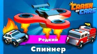 БОЕВЫЕ МАШИНКИ #5 КУПИЛ КРУТОЙ СПИННЕР видео для детей про машинки игра как мультик Crash of Cars