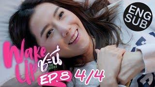 [Eng Sub] Wake Up ชะนี The Series | EP.8 [4/4]