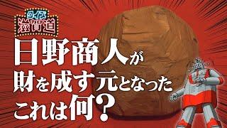 日野商人が財を成す元となったこれは何?:クイズ滋賀道