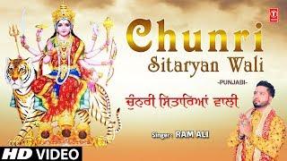 Chunri Sitaryan Wali I RAM ALI I Punjabi Devi Bhajan I Full