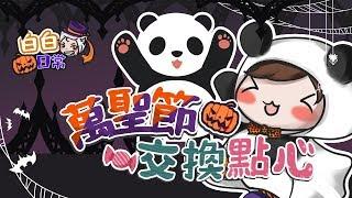 【巧克白】白白日常#5 第二屆萬聖節交換禮物 - 童年的夢想和巨大熊貓軟糖 || ChocoChat (feat. 哈記 團團 哲平 喵哈 皮弟)