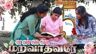 Ennai Maravathavarae | என்னை மறவாதவரே | Tamil Christian Song | Uthamiyae Vol. 5