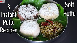 3 Healthy & Instant Kerala Soft Puttu Recipes – How To Make Soft Puttu -പൂപോലെ മൃദുലമായ 3 തരം പുട്ട്