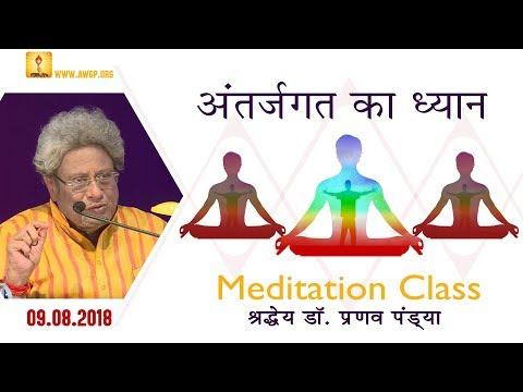 Meditation ( अंतर्दर्शन ध्यान  ) Discourse by Shraddheya Dr. Pranav Pandya ji,-09 Aug. 2018