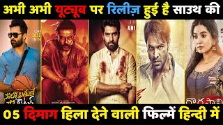 Top 5 Big New South Hindi Dubbed Movies Available on YouTube south ki new movie 2021 Voter Ramarjuna