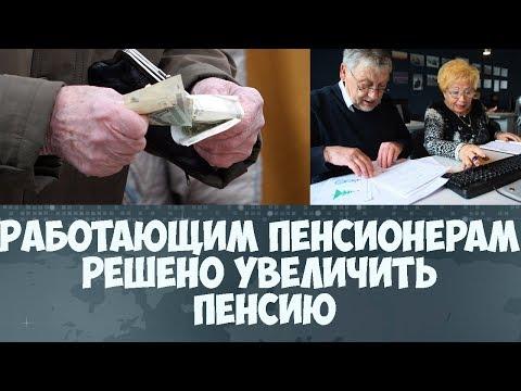 Работающим пенсионерам решено увеличить пенсию
