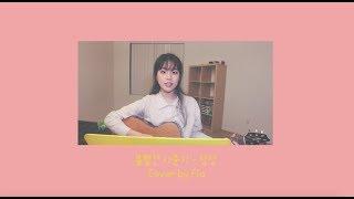 볼빨간사춘기 (Bolbbalgan4) - 상상 (Imagine) COVER by Flo (플로)