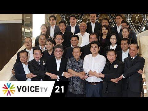 Wake Up News - 7 พรรคฝ่ายประชาธิปไตย ทำงานต่อไม่รอแล้วน่ะ