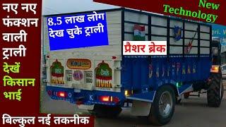 ट्राली नई तकनीक की, new technology trali,Best tractor trali, किसान भाइयों के लिए  बहुत अच्छी जानकारी