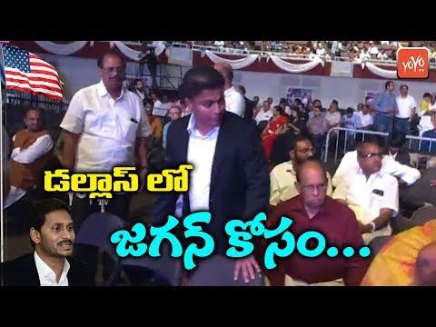 Telugu NRI People In Dallas Meeting | YS Jagan USA Tour | AP CM Jagan Meet In Dallas | YOYO TV