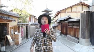 京都人トリセツ/西野カナオトコ版映画『ヒロイン失格』主題歌