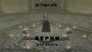 The Elder Scrolls V: Skyrim #16 ♦ ВЫЗЫВАЮЩАЯ
