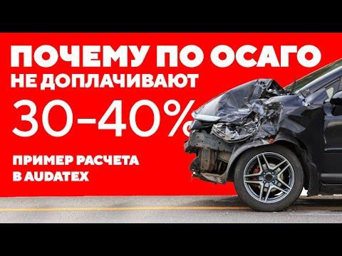 Как считают ущерб по ОСАГО и не доплачивают 30-40%? Пример расчета в Audatex