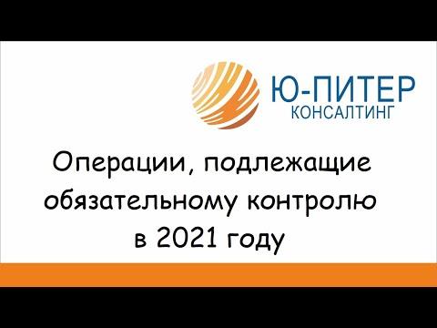 Операции, подлежащие обязательному контролю в 2021 году