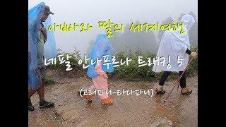 preview picture of video '[Yooni TV] 아빠와딸의 세계여행 네팔 안나푸르나 트래킹 5'