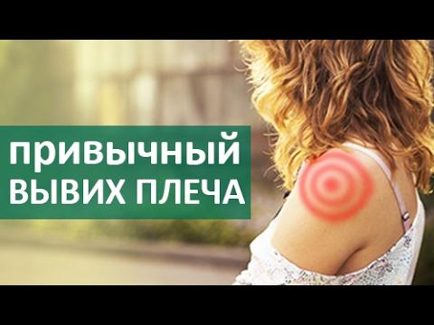 🙋 Привычный вывих плеча. Лечение привычного вывиха плеча в ЦЭЛТ.