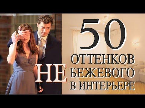 50 оттенков НЕ бежевого в интерьере / АнтиБежевый