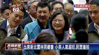 雲林同鄉會拚場 民眾搶拍蔡總統.李佳芬被比倒讚-民視新聞
