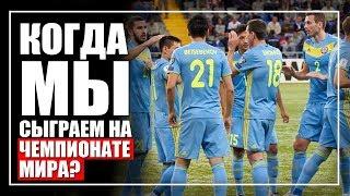 Когда Казахстан выиграет чемпионат мира по футболу?