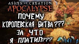 Ashes of Creation. Зачем делать Королевскую Битву? Где ММО??