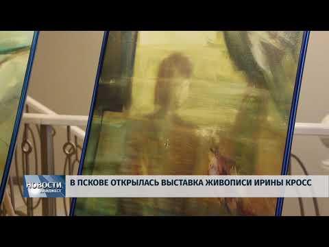 13.02.2019 / В Пскове открылась выставка живописи Ирины Кросс