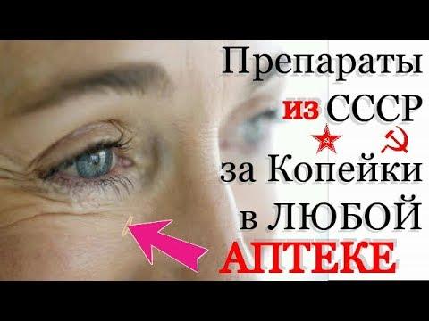 Морщины вокруг глаз крем 25