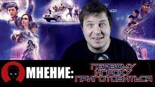 Первому игроку приготовиться  - мнение о фильме [ОТ ФИНТА]