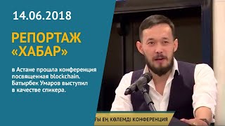 Blockchain конференция в Астане - Blockchain Conference Astana-Хабар 14.05.18