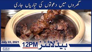 Samaa News Headlines 12pm   گھروں میں دعوتوں کی تیاریاں جاری   SAMAA TV