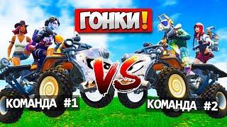 *ЭПИЧНЫЕ* ГОНКИ НА КВАДРОЛОМАХ В ФОРТНАЙТ! — Fortnite Battle Royale