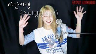백예린 (Yerin Baek) - 야간비행 (魔女の花, Merry and the witch's flower) Cover by. 슈퍼딩딩