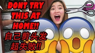 I CUT MY OWN HAIR WATCHING YOUTUBE TUTORIALS (& it was a DISASTER)!  看YouTube教学 自己剪头发剪坏了!