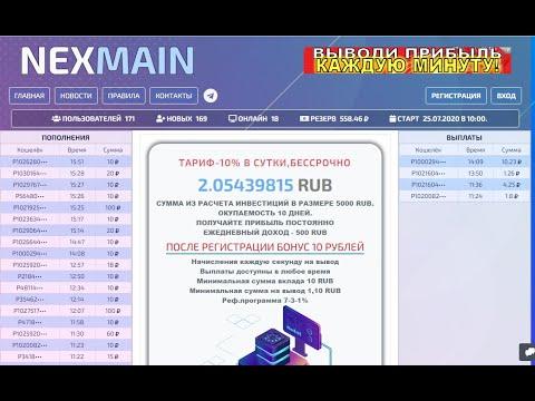 Без вложений, Майнер NEXMAIN Бонус за регистрацию 10 руб, старт 25,07,20, мин вывод 1,10 RUB