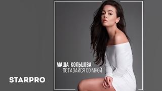 Маша Кольцова - Оставайся со мной (Art-Track)