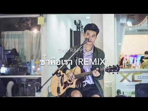 THE RAPPER 2 - ช้ำคือเรา ( remix )   F O U R ( จะรอดไหม ?! )