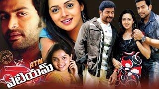 Telugu Movies Full Length Movies # ATM # Telugu Movies  # Prithviraj Telugu Movies
