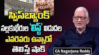స్విస్ బ్యాంక్ నల్లఖుబేరుల లిస్ట్ | CA Nagarjuna Reddy On Swissbank Released Blackmoney Holders List