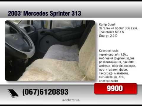 Продажа Mercedes Sprinter 313