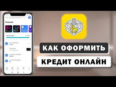 Как взять кредит в Тинькофф онлайн через приложение с телефона