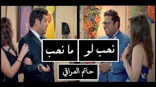 Hatim Al Iraqi ... Nheb Loma Nheb - Video Clip   حاتم العراقي ... نحب لو ما نحب - فيديو كليب تحميل MP3