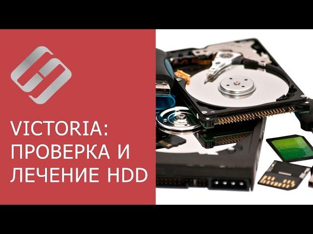 Видео: инструкция по использованию Victoria для проверки и лечения жесткого диска на русском