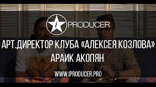 IPRODUCER - Арт.директор джаз-клуба Алексея Козлова  Араик Акопян