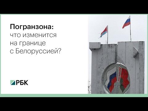 Погранзона: что изменится на границе с Белоруссией?