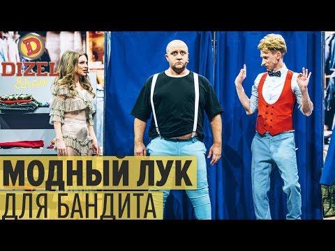 Богиня шопинга: стилист для уголовника – Дизель Шоу 2019   ЮМОР ICTV видео