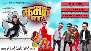"New Nepali Movie ""Jhamak Bahadur"" 