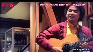 夢チカ/DEPAPEPE×押尾コータロー[DEPAPEKO]-チョコレイト・ディスコ